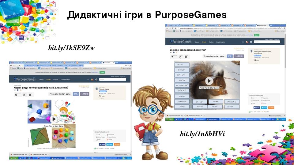 bit.ly/1kSE9Zw bit.ly/1n8bHVi Дидактичні ігри в PurposeGames