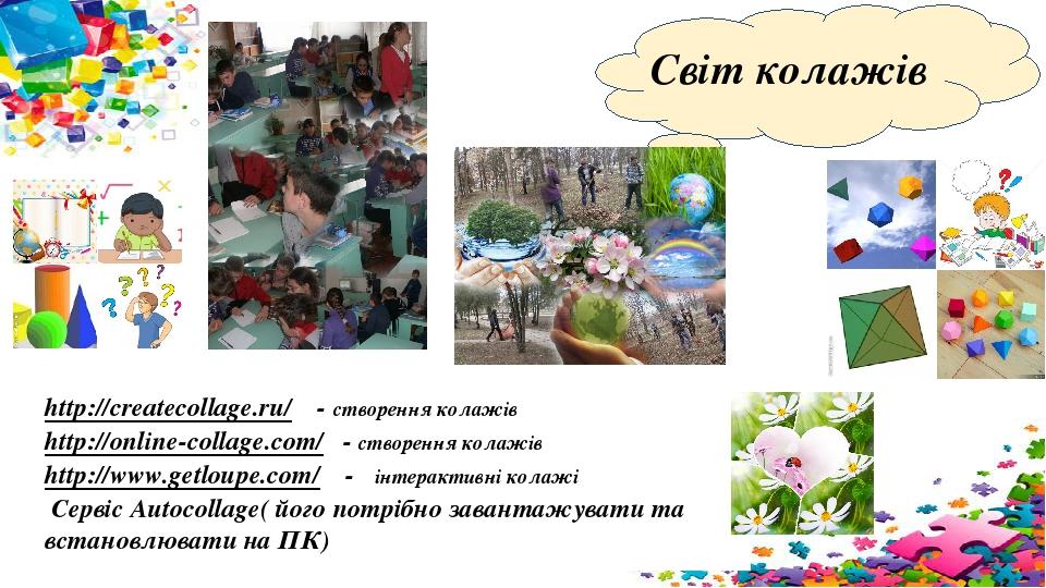 http://createcollage.ru/ - створення колажів http://online-collage.com/ - створення колажів http://www.getloupe.com/ - інтерактивні колажі Сервіс A...
