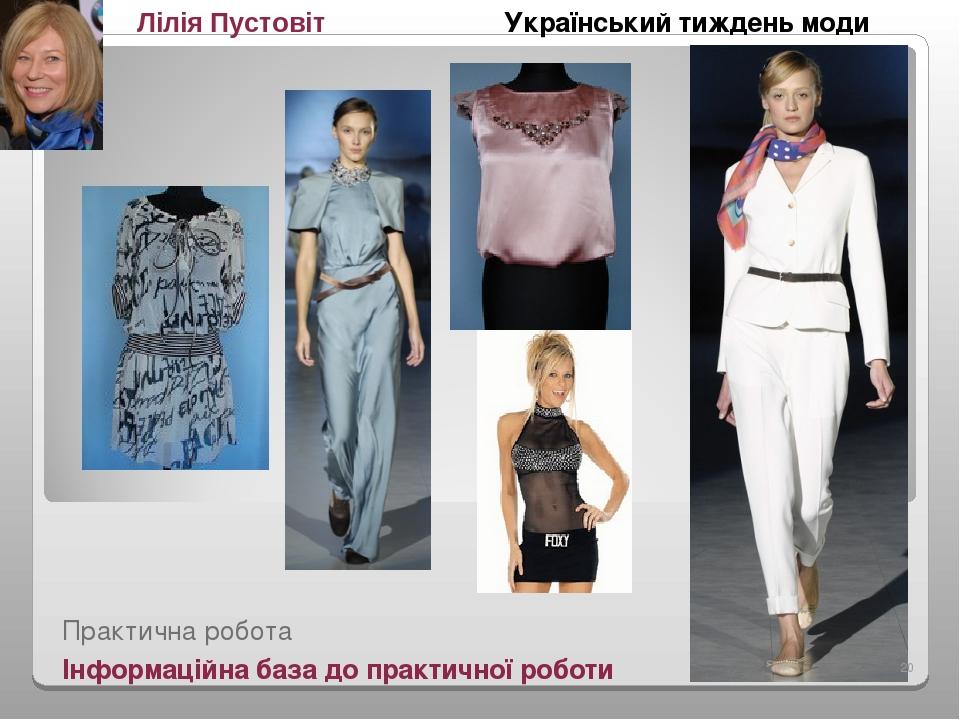 Практична робота Інформаційна база до практичної роботи Лілія Пустовіт Український тиждень моди *