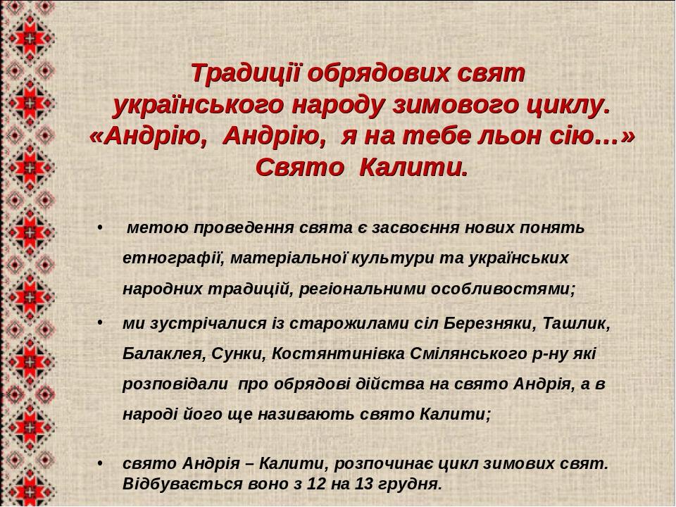 Традиції обрядових свят українського народу зимового циклу. «Андрію, Андрію, я на тебе льон сію…» Свято Калити. метою проведення свята є засвоєння ...