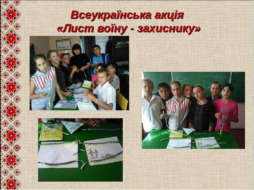 Всеукраїнська акція «Лист воїну - захиснику»
