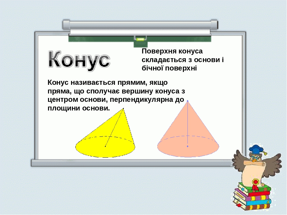 Поверхня конуса складається з основи і бічної поверхні Конус називається прямим, якщо пряма, що сполучає вершину конуса з центром основи, перпендик...