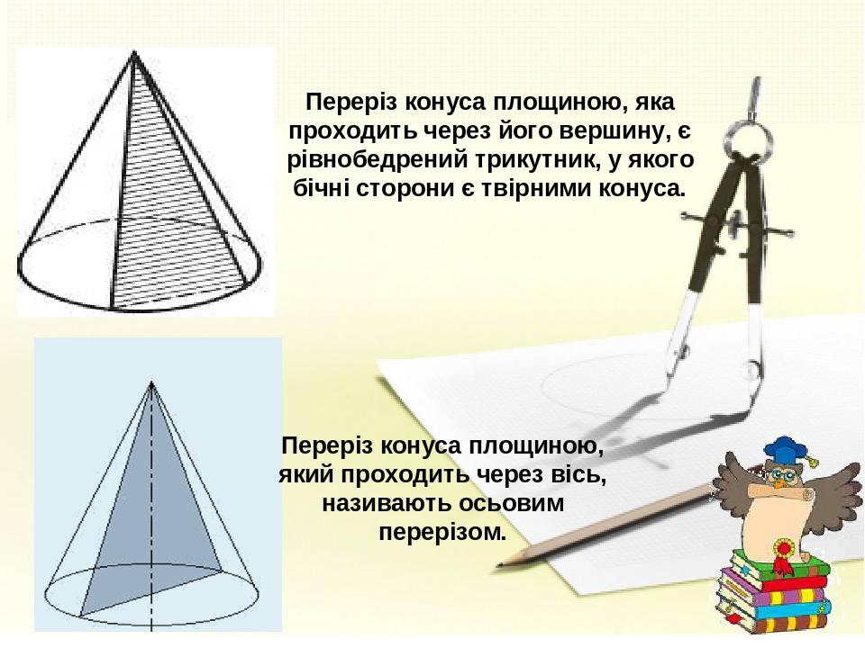 Переріз конуса площиною, яка проходить через його вершину, є рівнобедрений трикутник, у якого бічні сторони є твірними конуса. Переріз конуса площи...