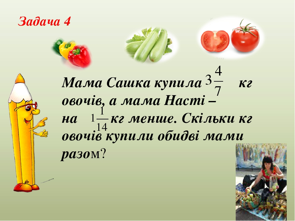 Задача 4 Мама Сашка купила кг овочів, а мама Насті – на кг менше. Скільки кг овочів купили обидві мами разом?