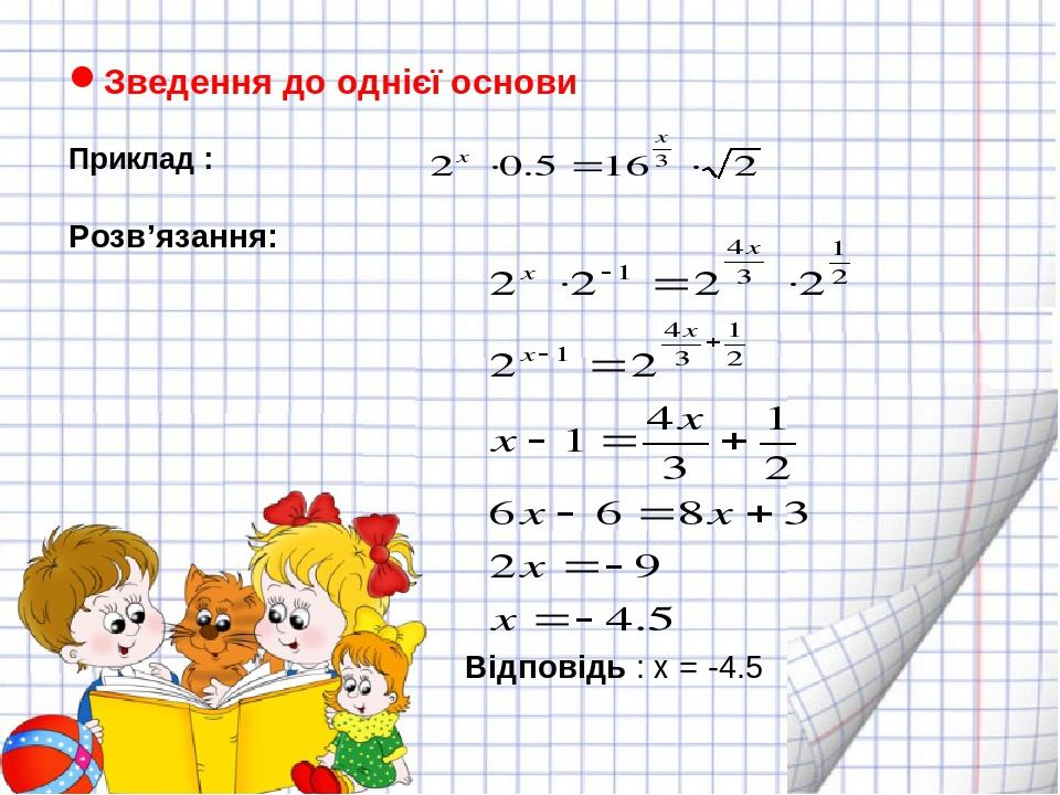 Зведення до однієї основи Приклад : Розв'язання:      Відповідь : х = -4.5