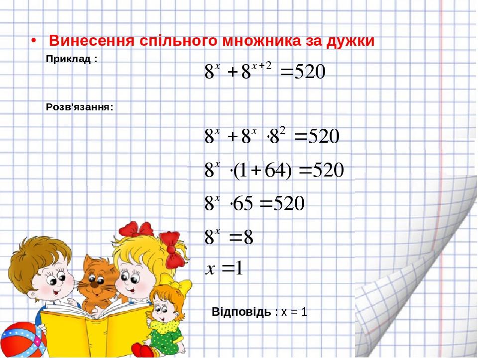 Винесення спільного множника за дужки Приклад : Розв'язання: Відповідь : х = 1