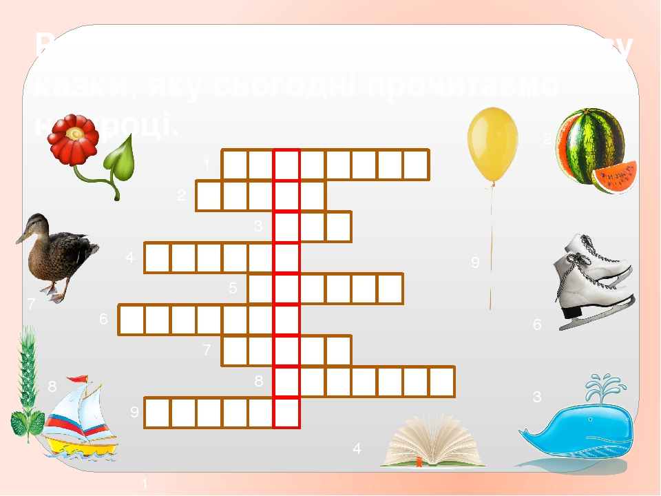 Розгадайте ребус і дізнаєтесь назву казки, яку сьогодні прочитаємо на уроці. К j К К К К К К К 1 2 3 4 5 6 7 8 9 7 1 2 3 4 5 6 8 9 К К