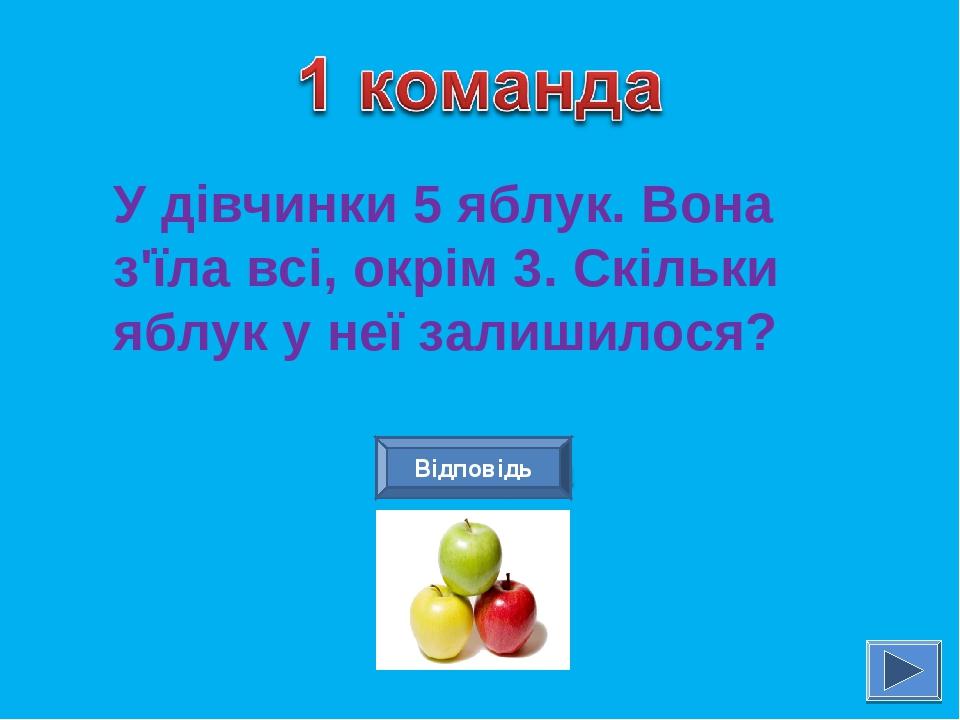 Відповідь У дівчинки 5 яблук. Вона з'їла всі, окрім 3. Скільки яблук у неї залишилося?