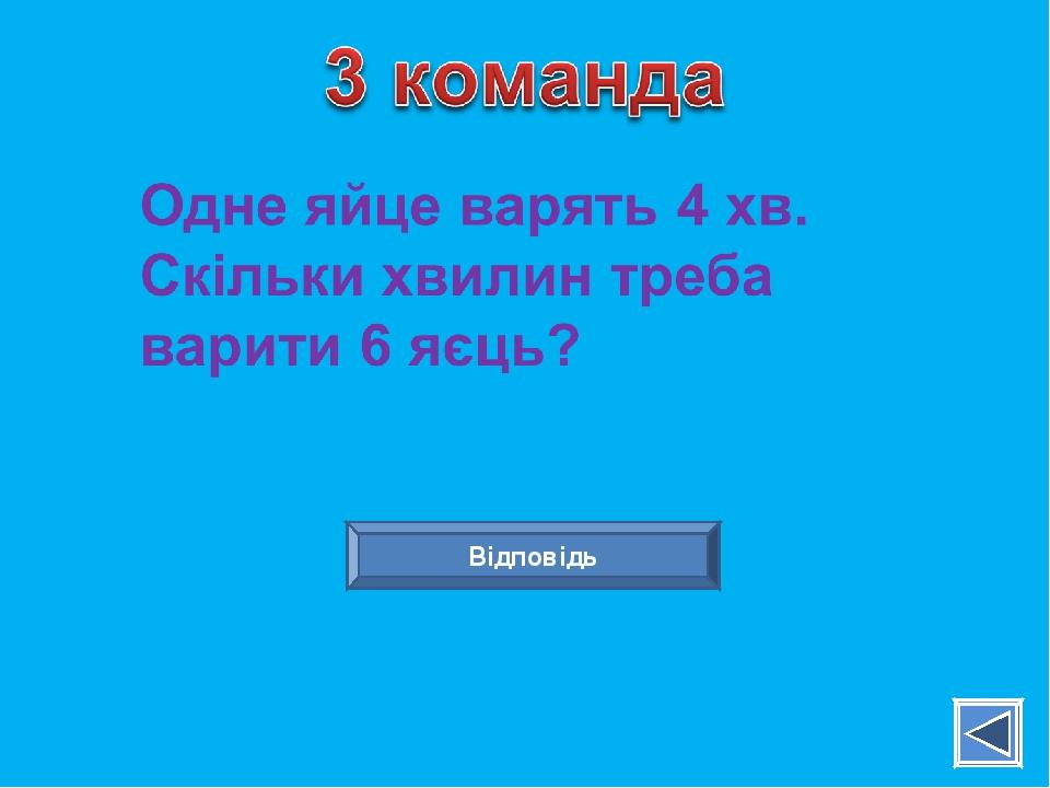 Відповідь