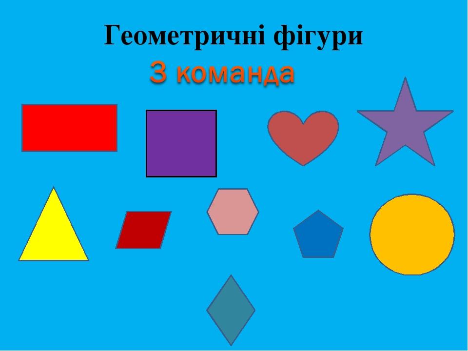 Геометричні фігури