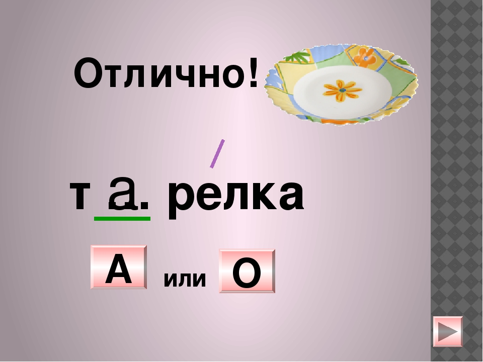 м … шина А О а Отлично! или