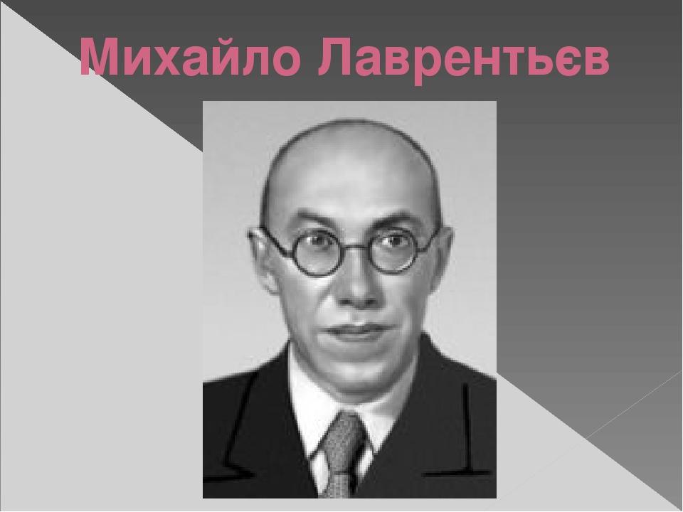 Михайло Лаврентьєв