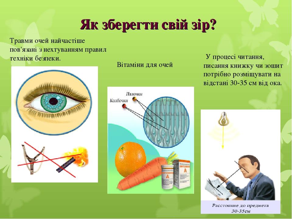 Травми очей найчастіше пов'язані з нехтуванням правил техніки безпеки. У процесі читання, писання книжку чи зошит потрібно розміщувати на відстані ...