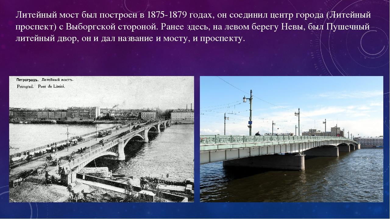 Литейный мост был построен в 1875-1879 годах, он соединил центр города (Литейный проспект) с Выборгской стороной. Ранее здесь, на левом берегу Невы...
