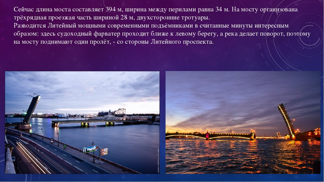 Сейчас длина моста составляет 394 м, ширина между перилами равна 34 м. На мосту организована трёхрядная проезжая часть шириной 28 м, двухсторонние ...