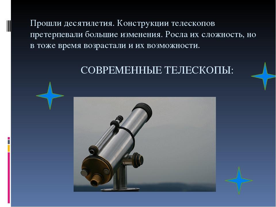 Прошли десятилетия. Конструкции телескопов претерпевали большие изменения. Росла их сложность, но в тоже время возрастали и их возможности. СОВРЕМЕ...