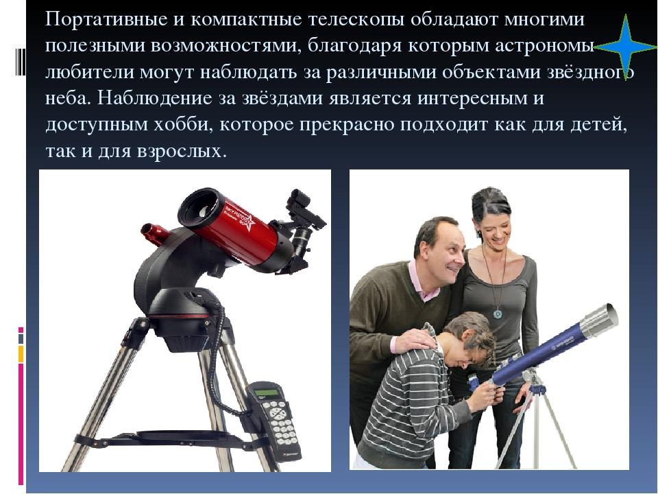 Портативные и компактные телескопы обладают многими полезными возможностями, благодаря которым астрономы-любители могут наблюдать за различными объ...