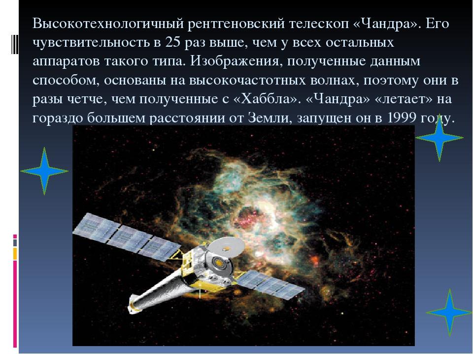 Высокотехнологичный рентгеновский телескоп «Чандра». Его чувствительность в 25 раз выше, чем у всех остальных аппаратов такого типа. Изображения, п...