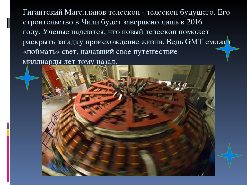 Гигантский Магелланов телескоп - телескоп будущего. Его строительство в Чили будет завершено лишь в 2016 году.Ученые надеются, что новый телескоп ...