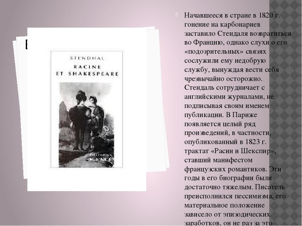 Начавшееся в стране в 1820 г. гонение на карбонариев заставило Стендаля возвратиться во Францию, однако слухи о его «подозрительных» связях сослужи...