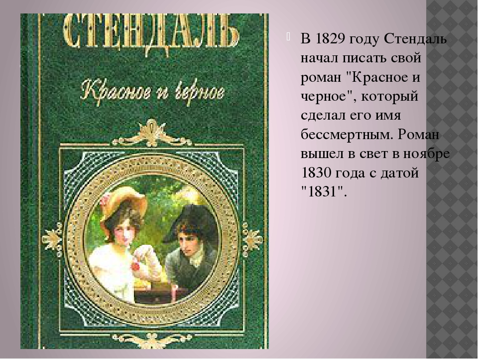 """В 1829 году Стендаль начал писать свой роман """"Красное и черное"""", который сделал его имя бессмертным. Роман вышел в свет в ноябре 1830 года с датой ..."""