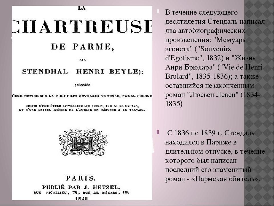 """В течение следующего десятилетия Стендаль написал два автобиографических произведения: """"Мемуары эгоиста"""" (""""Souvenirs d'Egotisme"""", 1832) и """"Жизнь Ан..."""