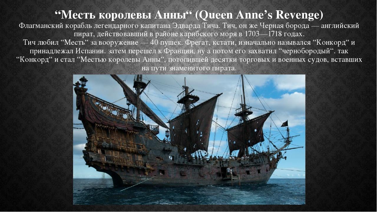 """""""Месть королевы Анны"""" (Queen Anne's Revenge) Флагманский корабль легендарного капитана Эдварда Тича. Тич, он же Черная борода — английский пират, д..."""