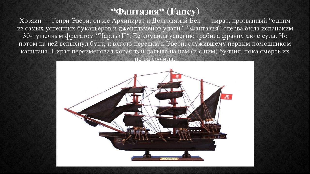 """""""Фантазия"""" (Fancy) Хозяин — Генри Эвери, он же Архипират и Долговязый Бен — пират, прозванный """"одним из самых успешных буканьеров и джентльменов уд..."""