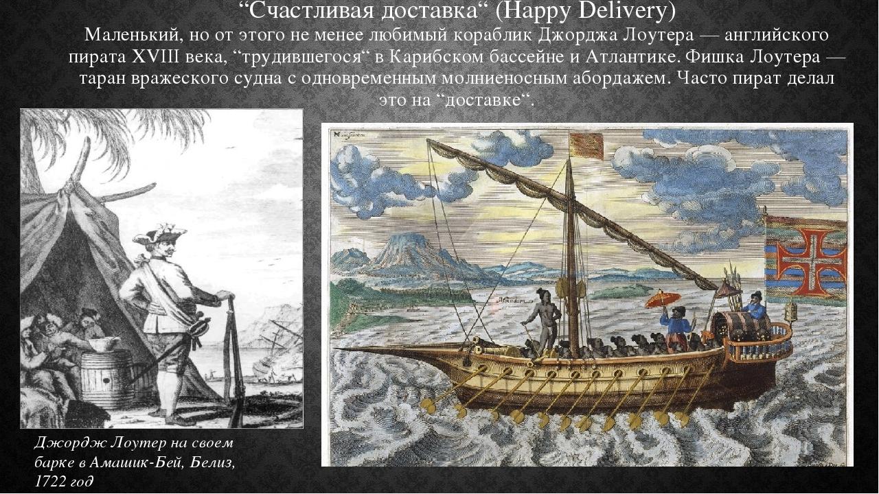 """""""Счастливая доставка"""" (Happy Delivery) Маленький, но от этого не менее любимый кораблик Джорджа Лоутера — английского пирата XVIII века, """"трудившег..."""