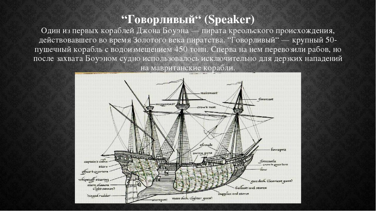 """""""Говорливый"""" (Speaker) Один из первых кораблей Джона Боуэна — пирата креольского происхождения, действовавшего во время Золотого века пиратства. """"Г..."""