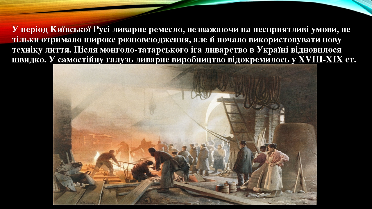 У період Київської Русі ливарне ремесло, незважаючи на несприятливі умови, не тільки отримало широке розповсюдження, але й почало використовувати н...