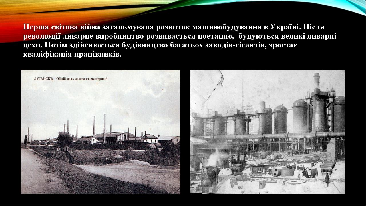 Перша світова війна загальмувала розвиток машинобудування в Україні. Після революції ливарне виробництво розвивається поетапно, будуються великі ли...