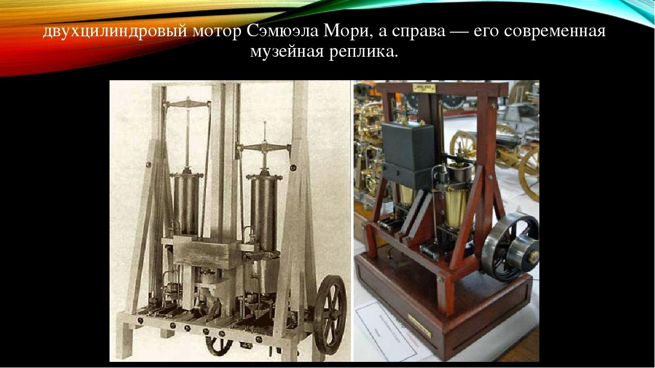 двухцилиндровый мотор Сэмюэла Мори, а справа — его современная музейная реплика.