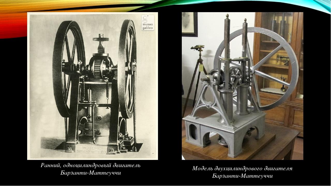Ранний, одноцилиндровый двигатель Барзанти-Маттеуччи Модель двухцилиндрового двигателя Барзанти-Маттеуччи