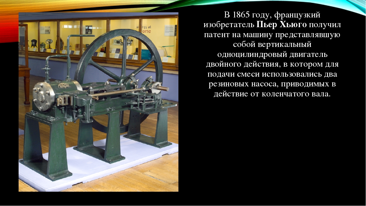 В 1865 году, французкий изобретатель Пьер Хьюго получил патент на машину представлявшую собой вертикальный одноцилиндровый двигатель двойного дейст...