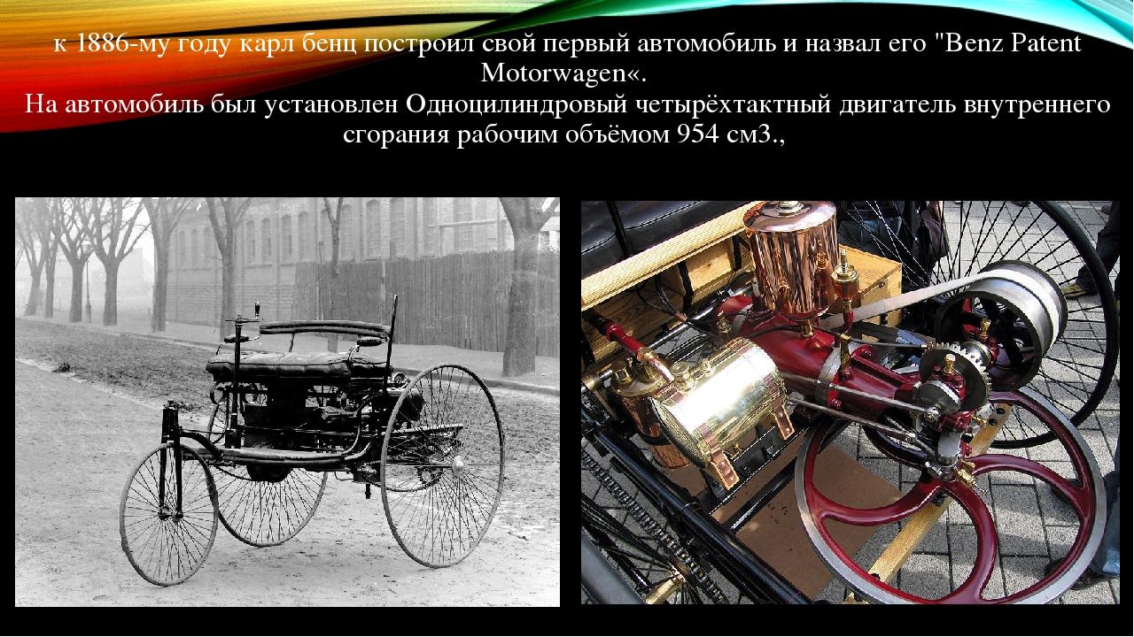 """к 1886-му году карл бенц построил свой первый автомобиль и назвал его """"Benz Patent Motorwagen«. На автомобиль был установлен Одноцилиндровый четырё..."""