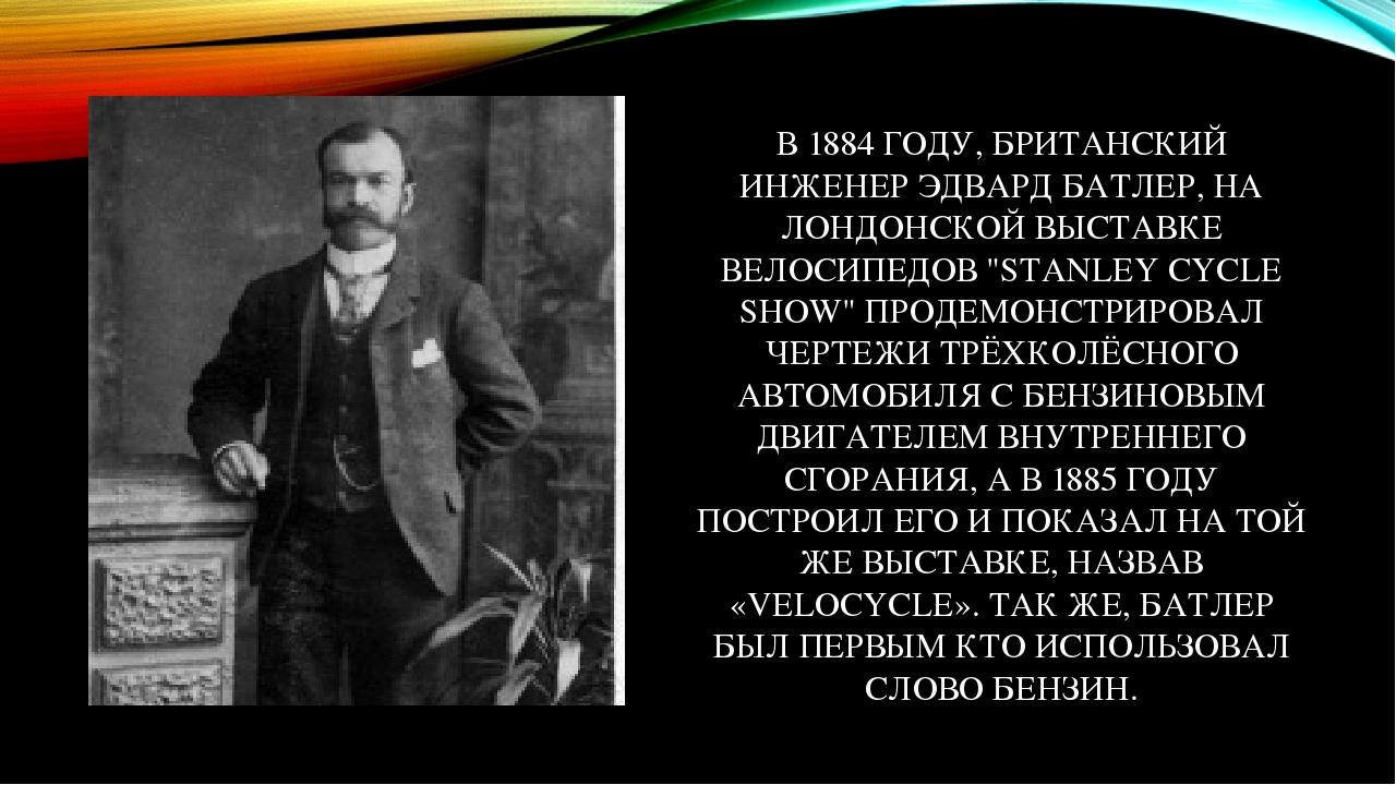 """В 1884 ГОДУ, БРИТАНСКИЙ ИНЖЕНЕР ЭДВАРД БАТЛЕР, НА ЛОНДОНСКОЙ ВЫСТАВКЕ ВЕЛОСИПЕДОВ """"STANLEY CYCLE SHOW"""" ПРОДЕМОНСТРИРОВАЛ ЧЕРТЕЖИ ТРЁХКОЛЁСНОГО АВТО..."""