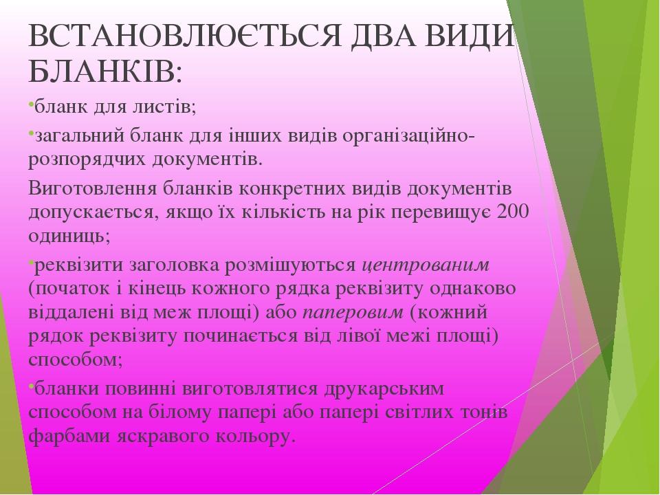 ВСТАНОВЛЮЄТЬСЯ ДВА ВИДИ БЛАНКІВ: бланк для листів; загальний бланк для інших видів організаційно-розпорядчих документів. Виготовлення бланків конкр...