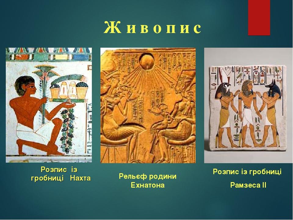 Ж и в о п и с Розпис із гробниці Нахта Розпис із гробниці Рамзеса II Рельєф родини Ехнатона