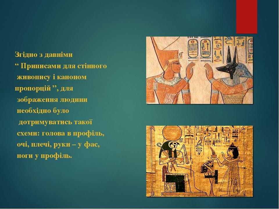 """Згідно з давніми """" Приписами для стінного живопису і каноном пропорцій """", для зображення людини необхідно було дотримуватись такої схеми: голова в ..."""