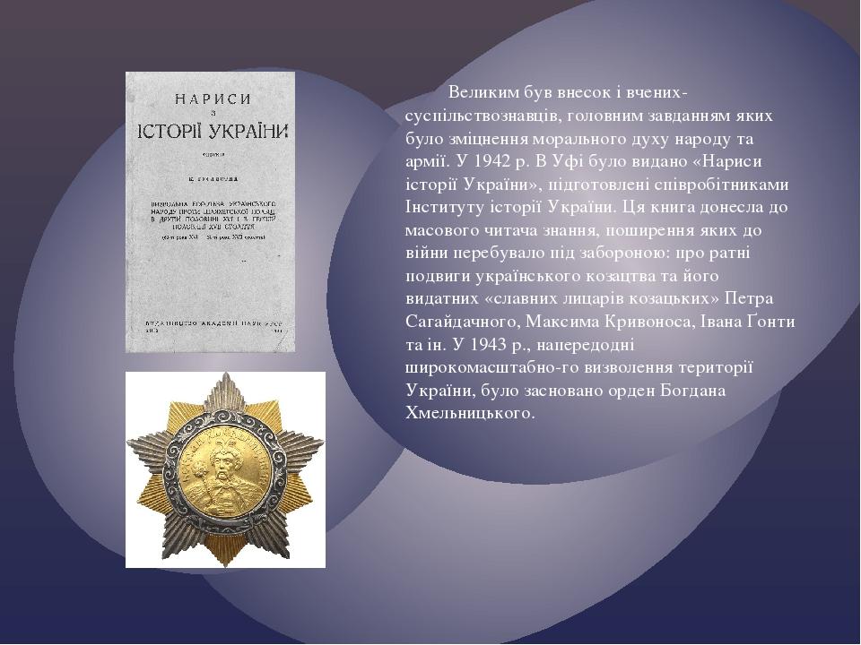 Великим був внесок і вчених-суспільствознавців, головним завданням яких було зміцнення морального духу народу та армії. У 1942 р. В Уфі було видано...