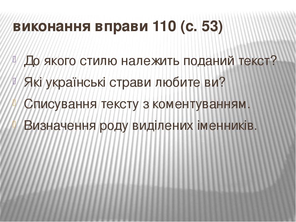 виконання вправи 110 (с. 53) До якого стилю належить поданий текст? Які українські страви любите ви? Списування тексту з коментуванням. Визначення ...