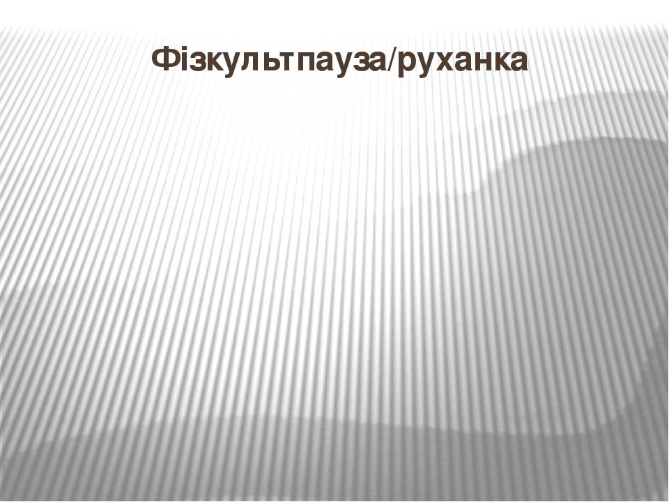 Фізкультпауза/руханка