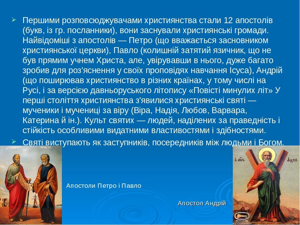 Першими розповсюджувачами християнства стали 12 апостолів (букв, із гр. посланники), вони заснували християнські громади. Найвідоміші з апостолів —...