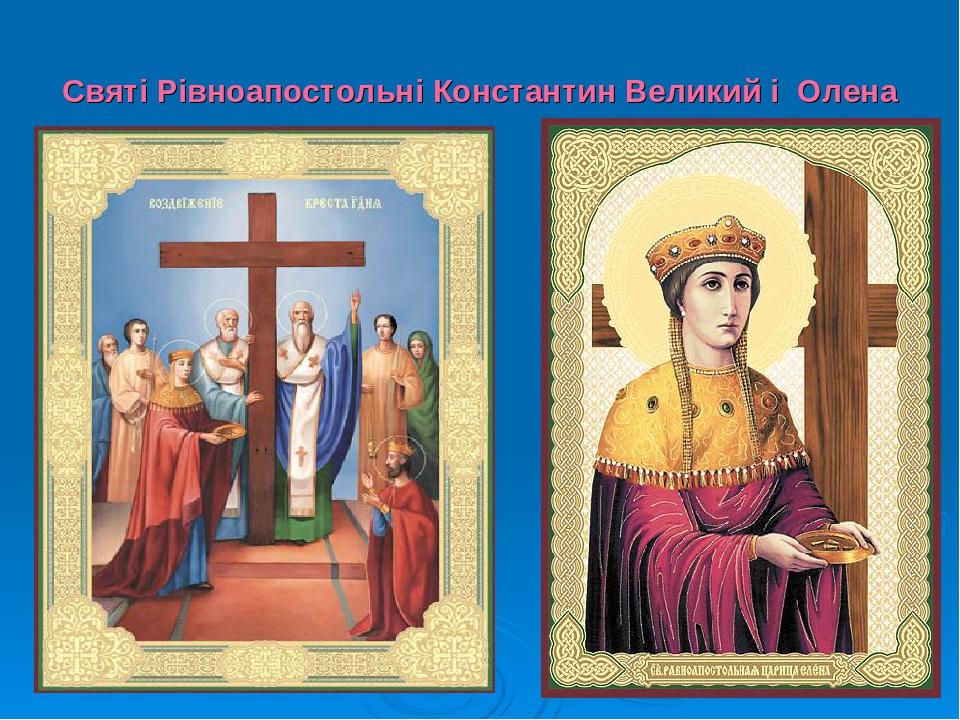 Святі Рівноапостольні Константин Великий і Олена