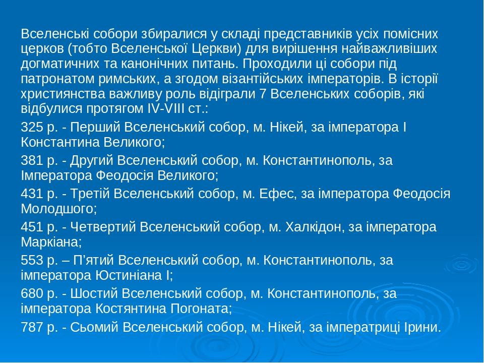 Вселенські собори збиралися у складі представників усіх помісних церков (тобто Вселенської Церкви) для вирішення найважливіших догматичних та канон...