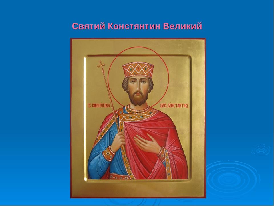 Святий Констянтин Великий