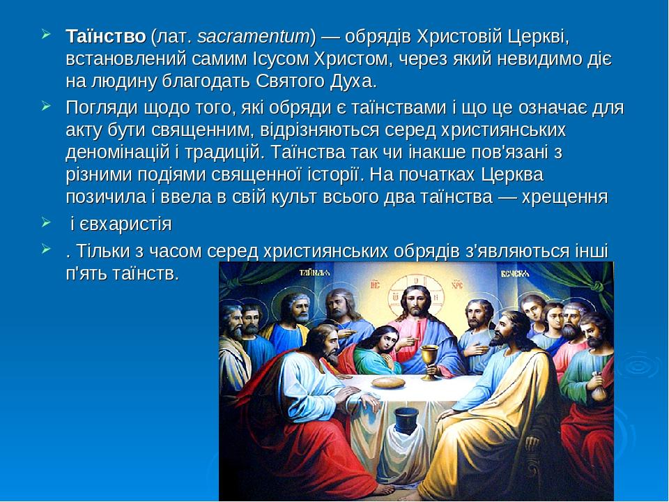 Таїнство(лат.sacramentum)—обрядівХристовій Церкві, встановлений самимІсусом Христом, через який невидимо діє на людинублагодатьСвятого Духа...