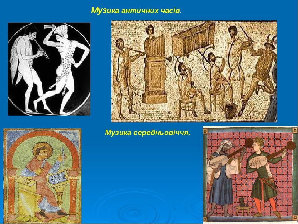 Музика античних часів. Музика середньовіччя.