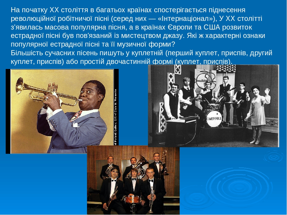 На початку XX століття в багатьох країнах спостерігається піднесення революційної робітничої пісні (серед них — «Інтернаціонал»), У XX столітті з'я...